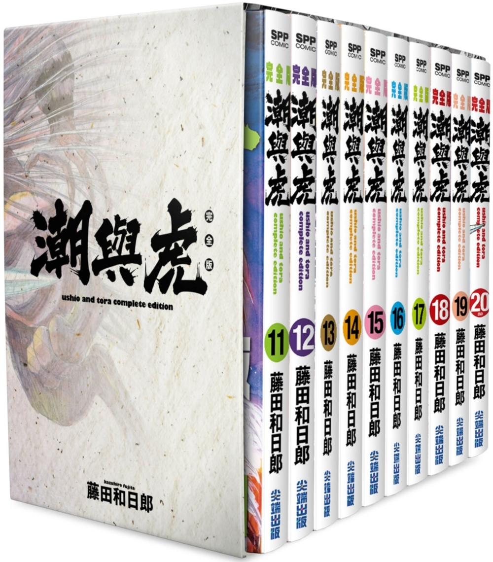 潮與虎完全版 盒裝套書(11~...