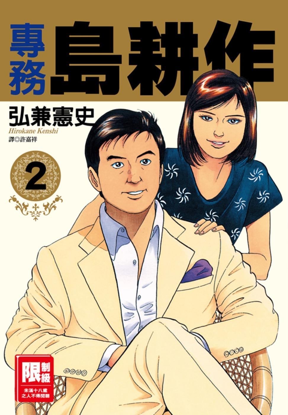 專務島耕作(02)(限)(限台...