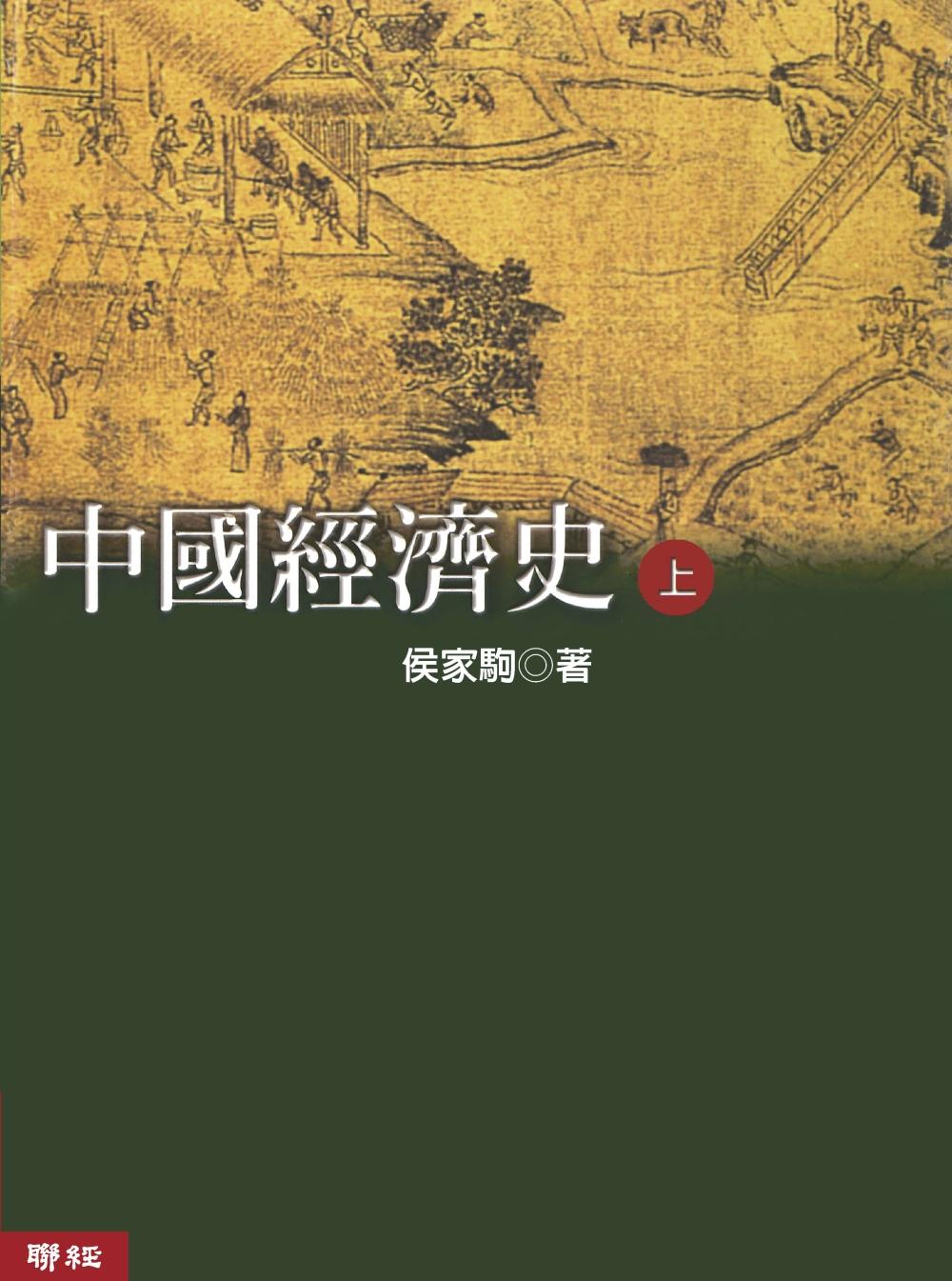 中國經濟史(上、...