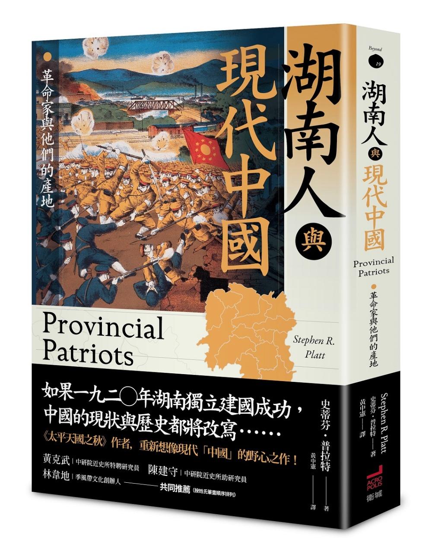 湖南人與現代中國...