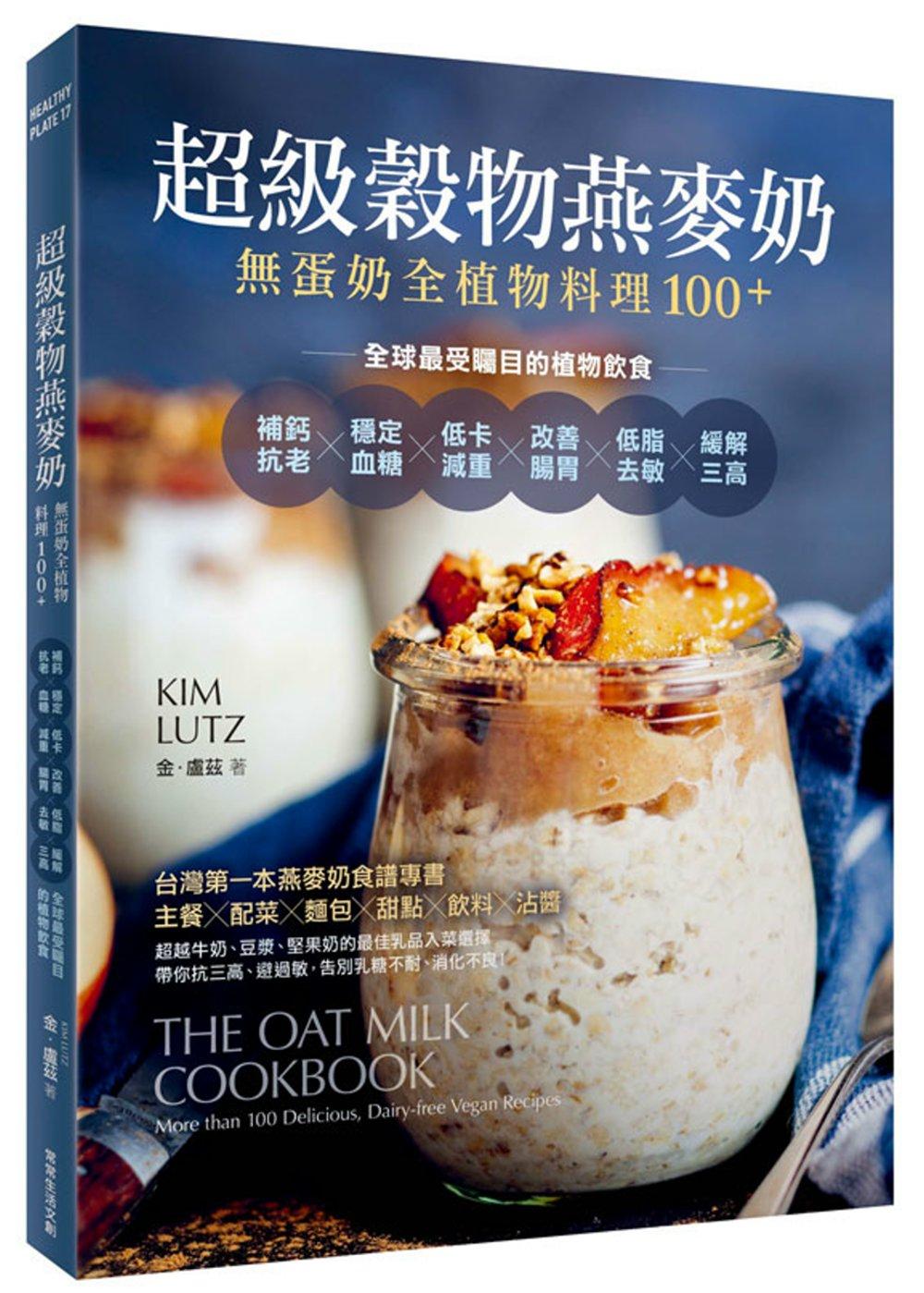 超級穀物燕麥奶・...