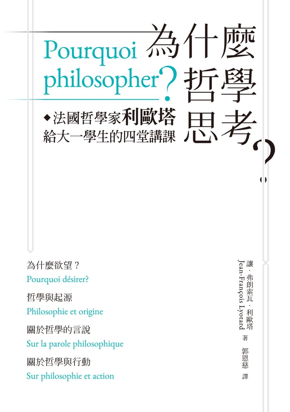 為什麼哲學思考?:法國哲學家利...