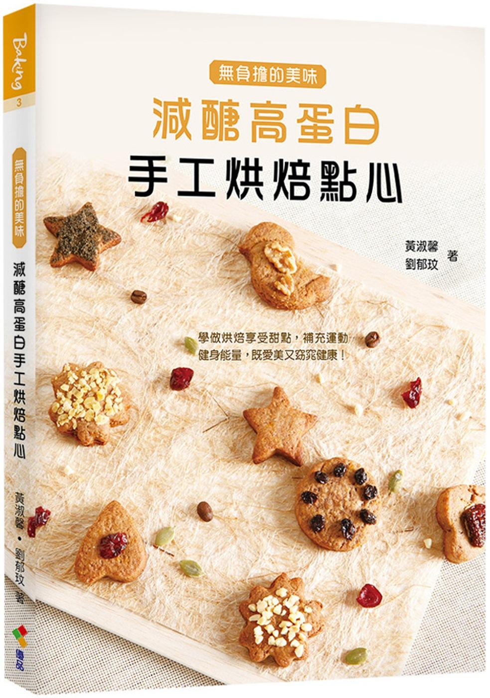 減醣高蛋白手工烘焙點心(親簽+贈品版)