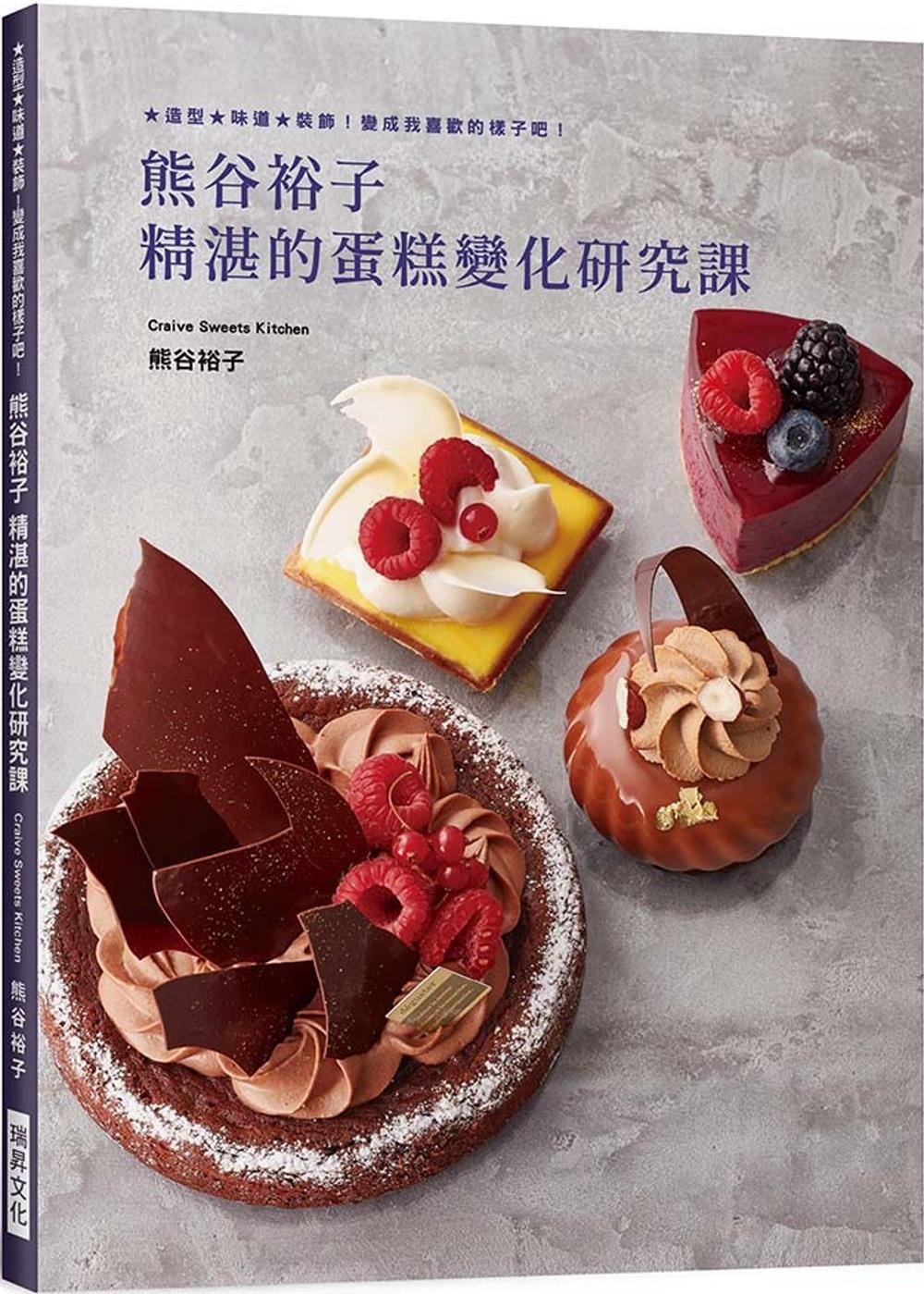熊谷裕子 精湛的蛋糕變化研究課...