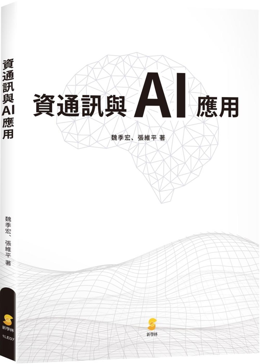 資通訊與AI應用