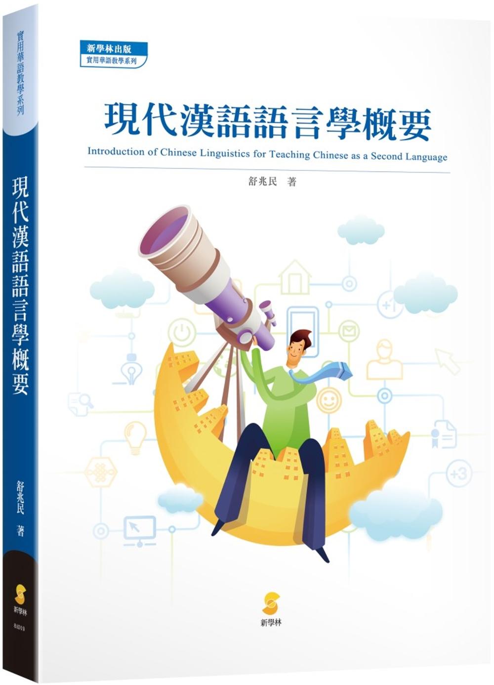 現代漢語語言學概要