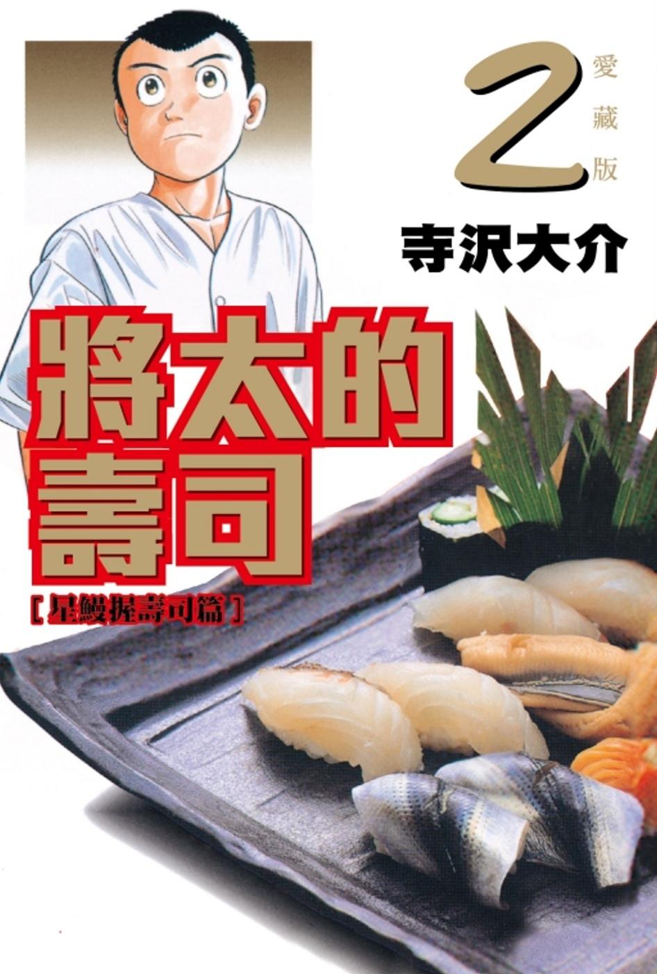 將太的壽司 愛藏版 2