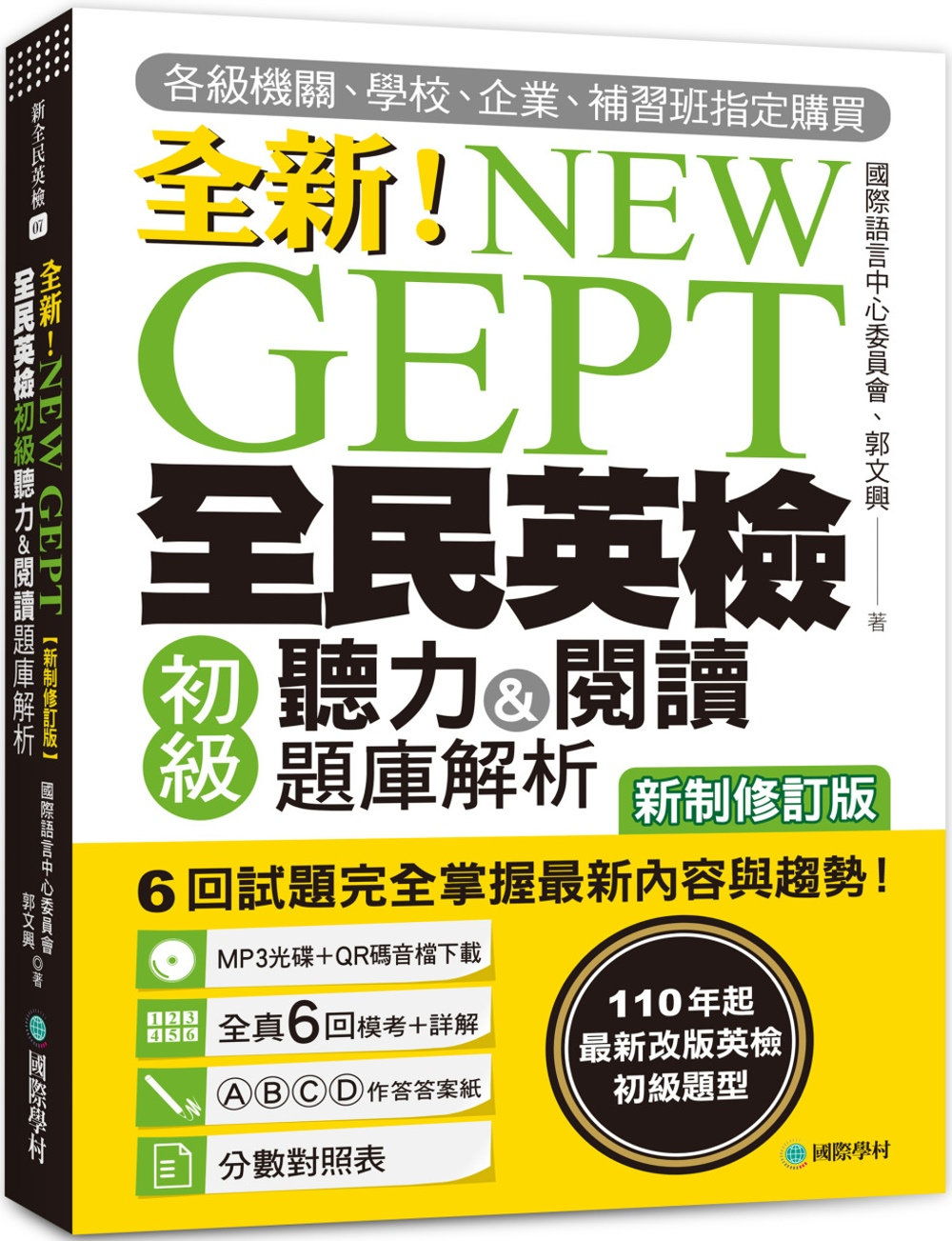 NEW GEPT...