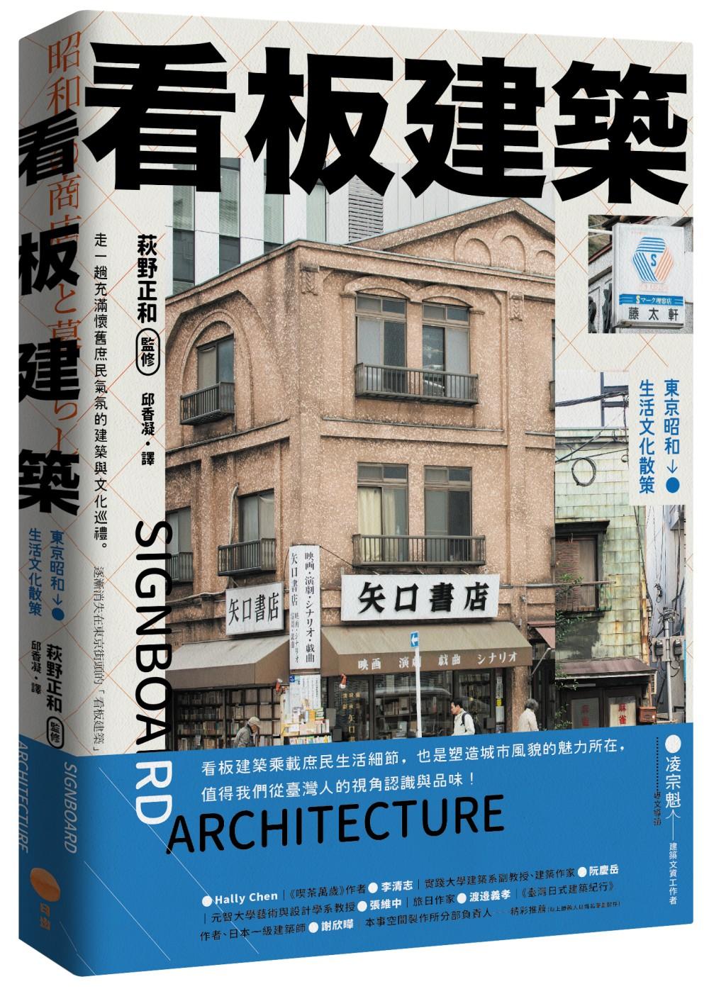 看板建築:東京昭和生活文化散策