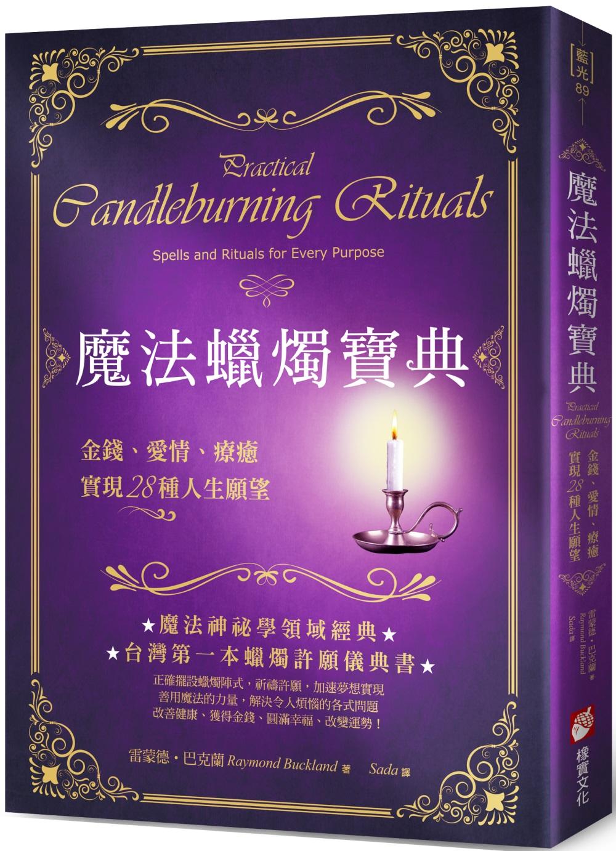 魔法蠟燭寶典:金...