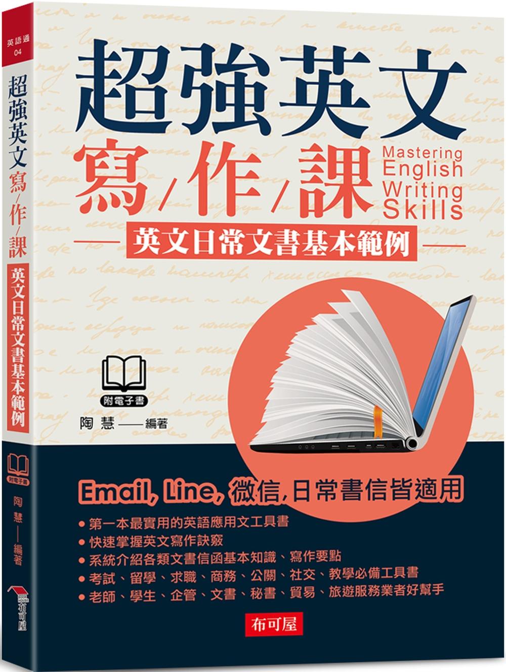 超強英文寫作課:英文日常文書基...