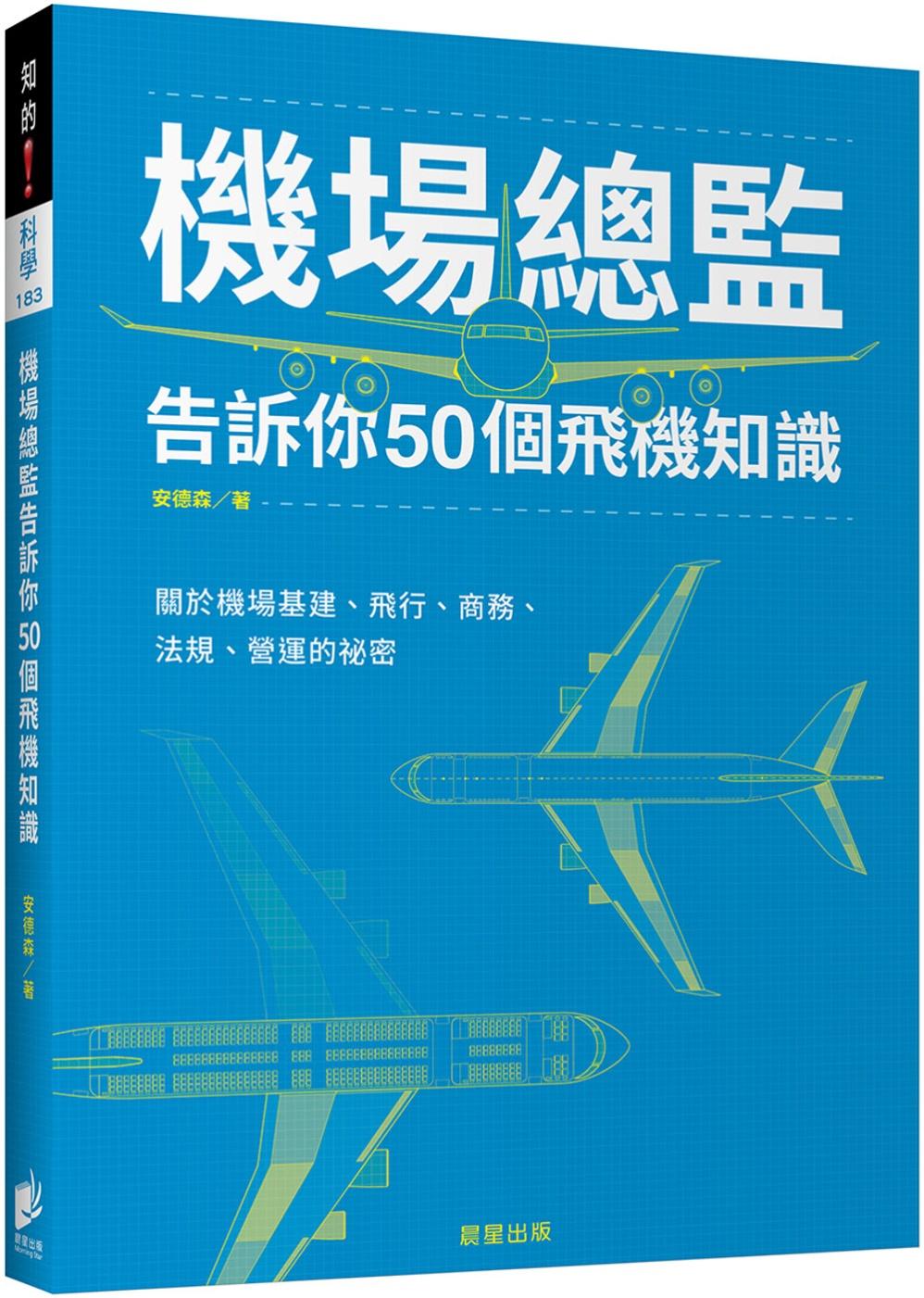 機場總監告訴你50個飛機知識:...