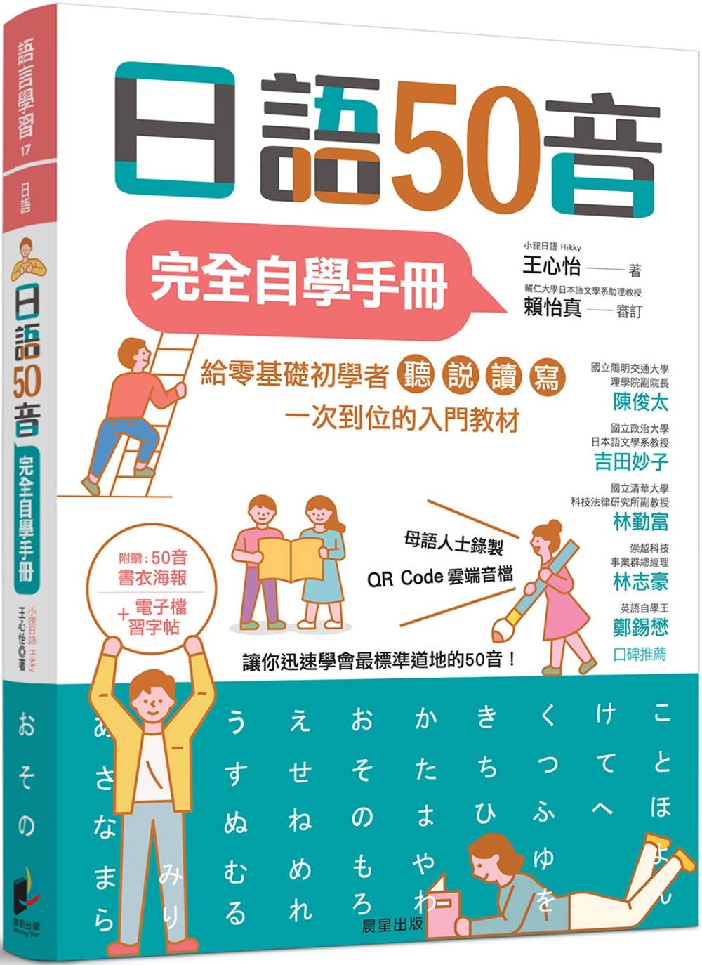 日語50音完全自...