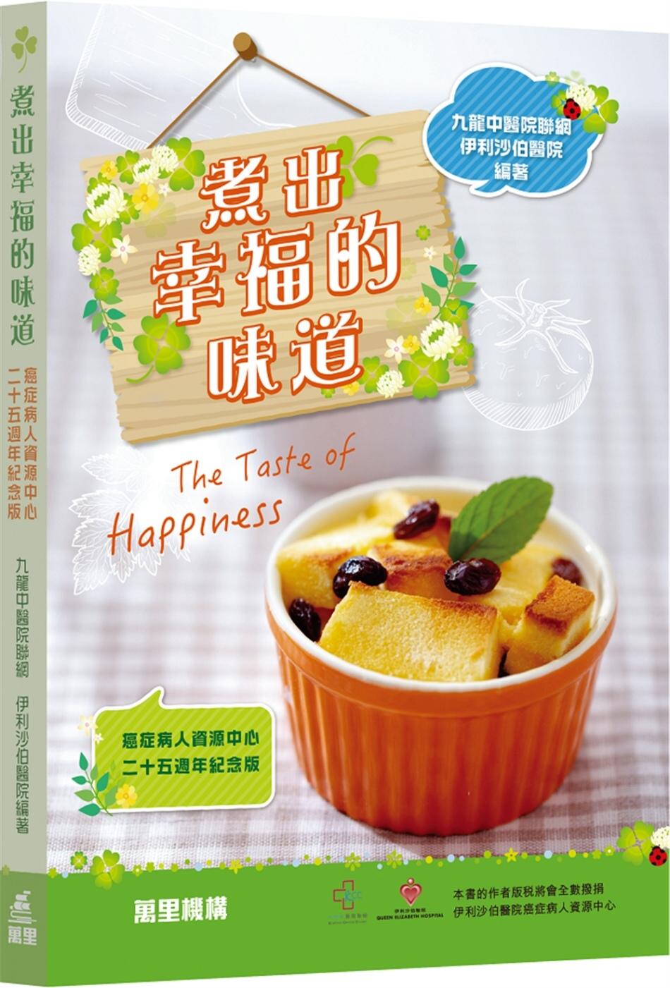 煮出幸福的味道:癌症病人資源中...