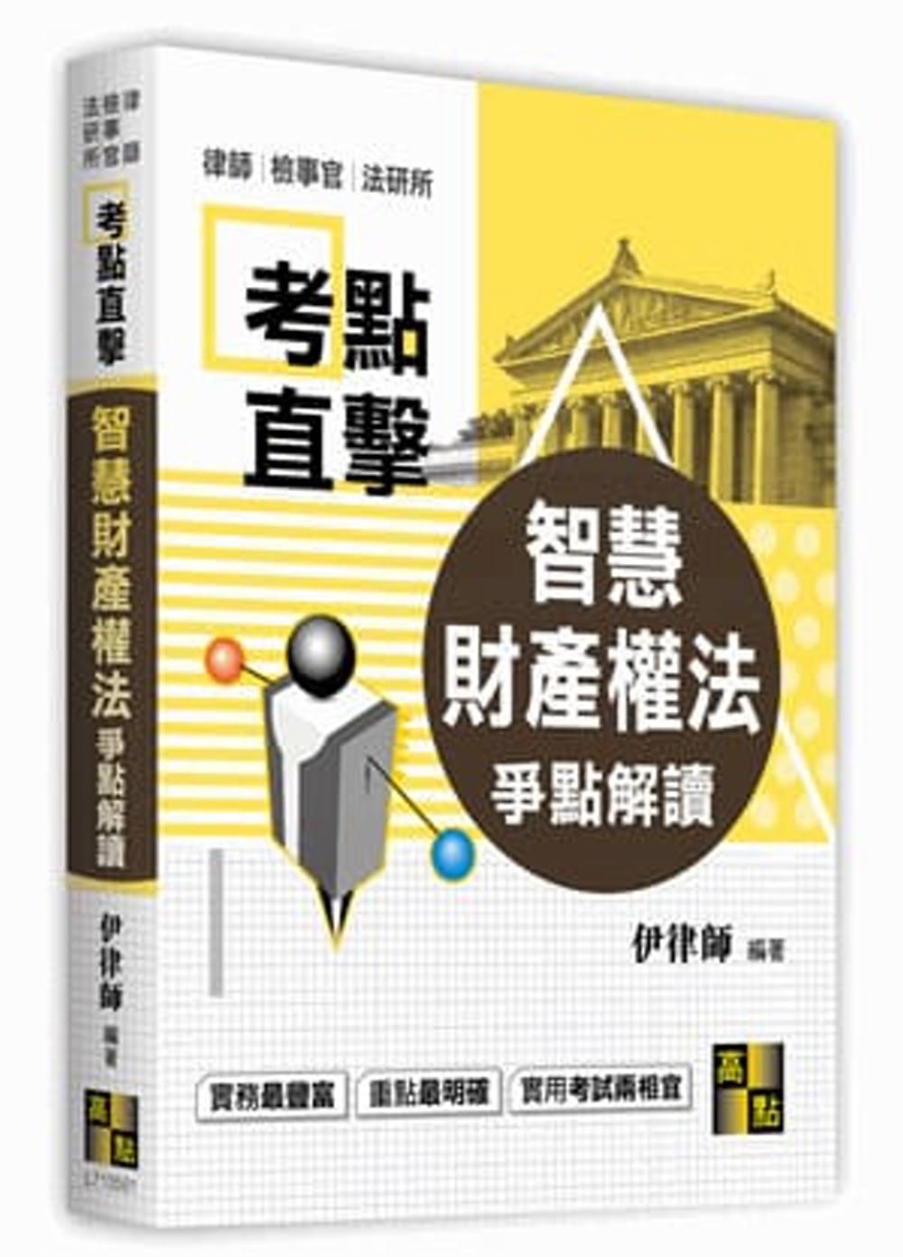 智慧財產權法爭點解讀