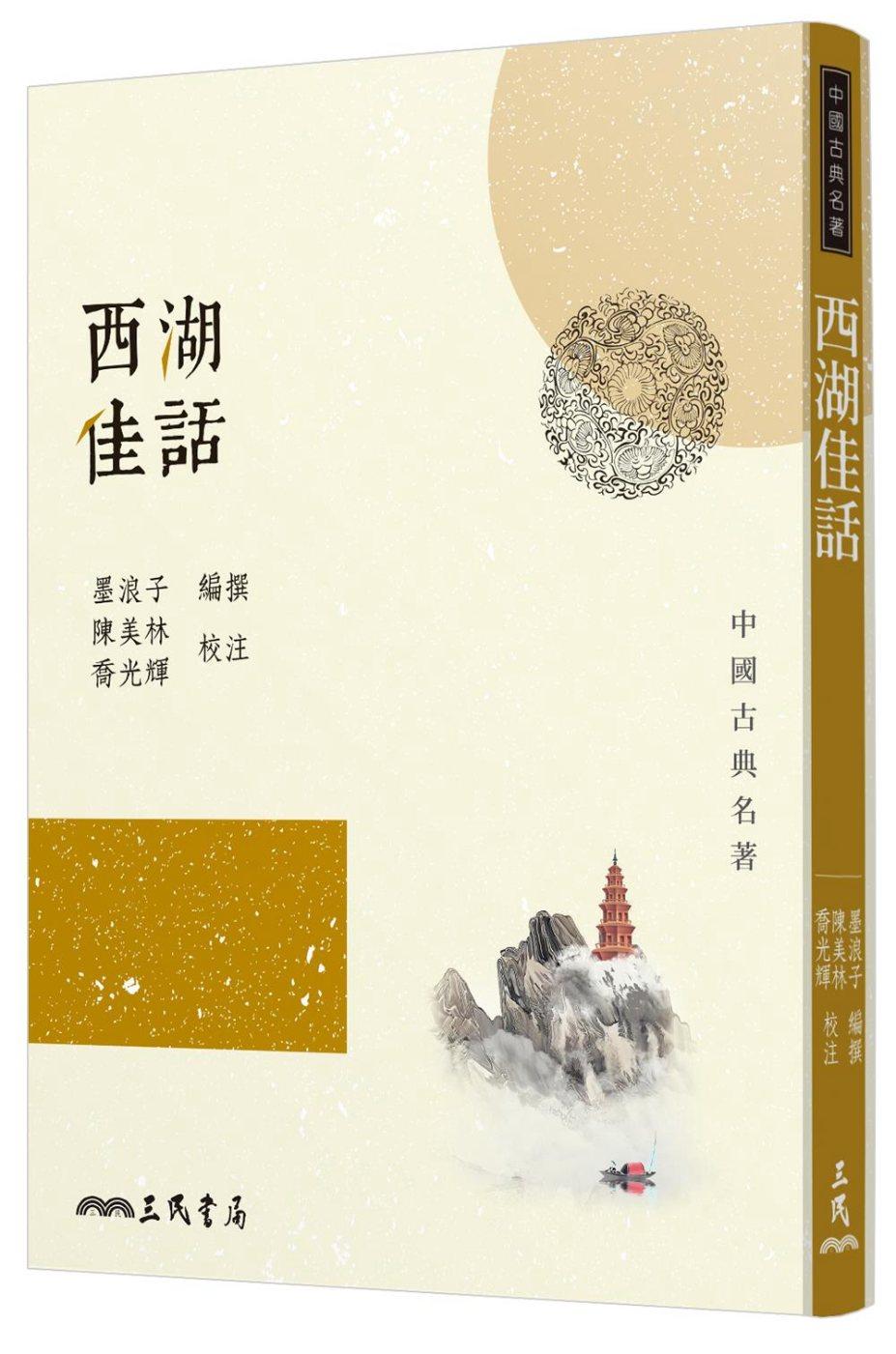 西湖佳話(三版)