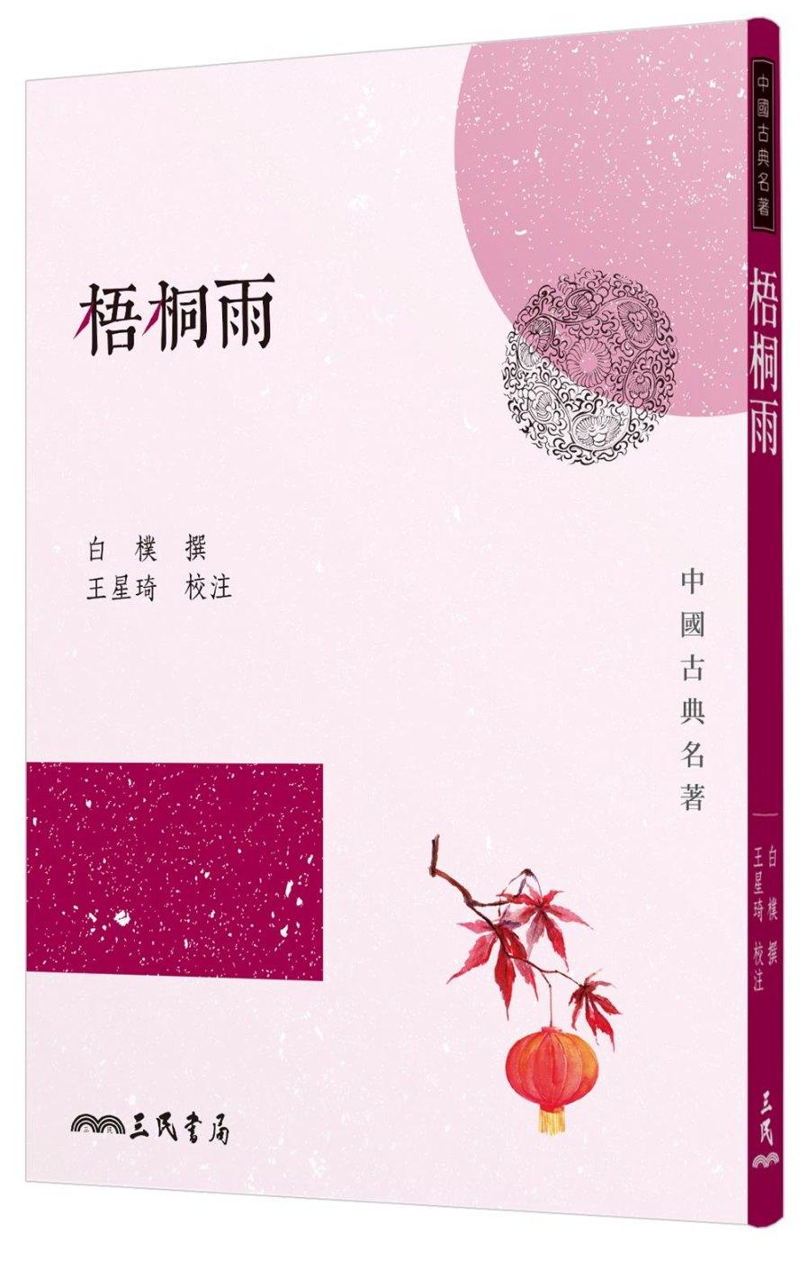 梧桐雨(二版)