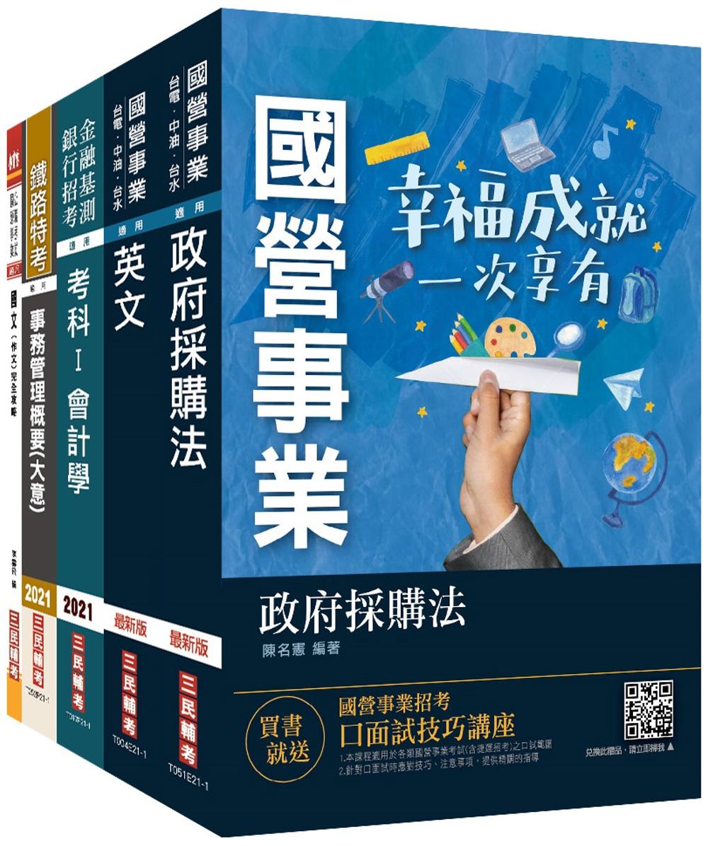 2021台灣菸酒...