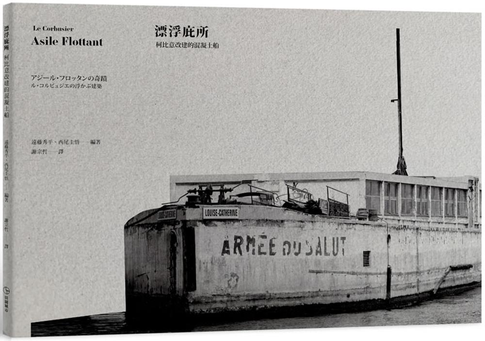 漂浮庇所:柯比意改建的混凝土船