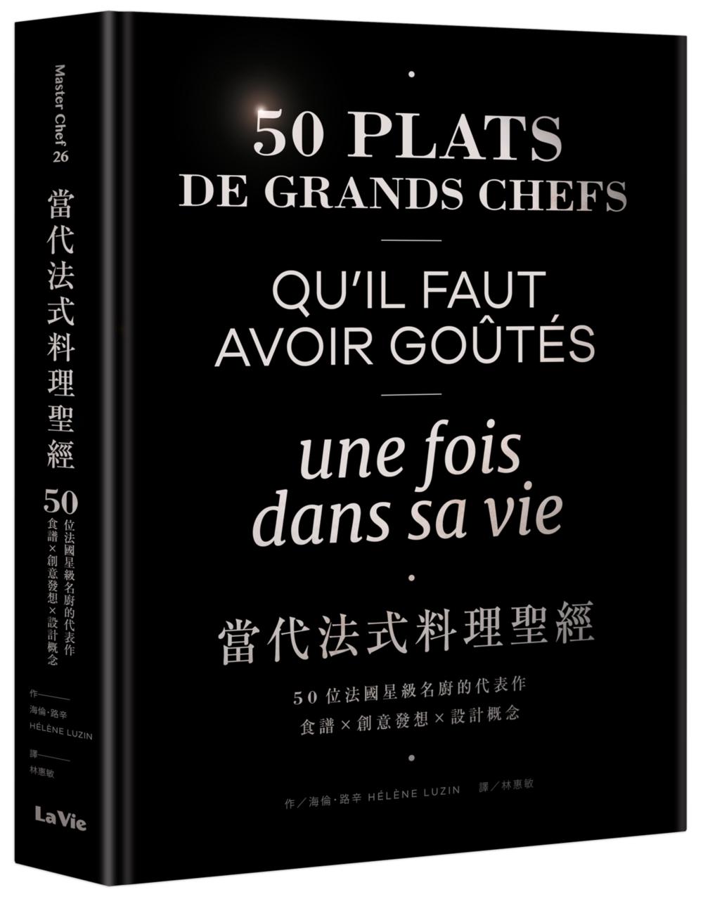 當代法式料理聖經:50位法國星...