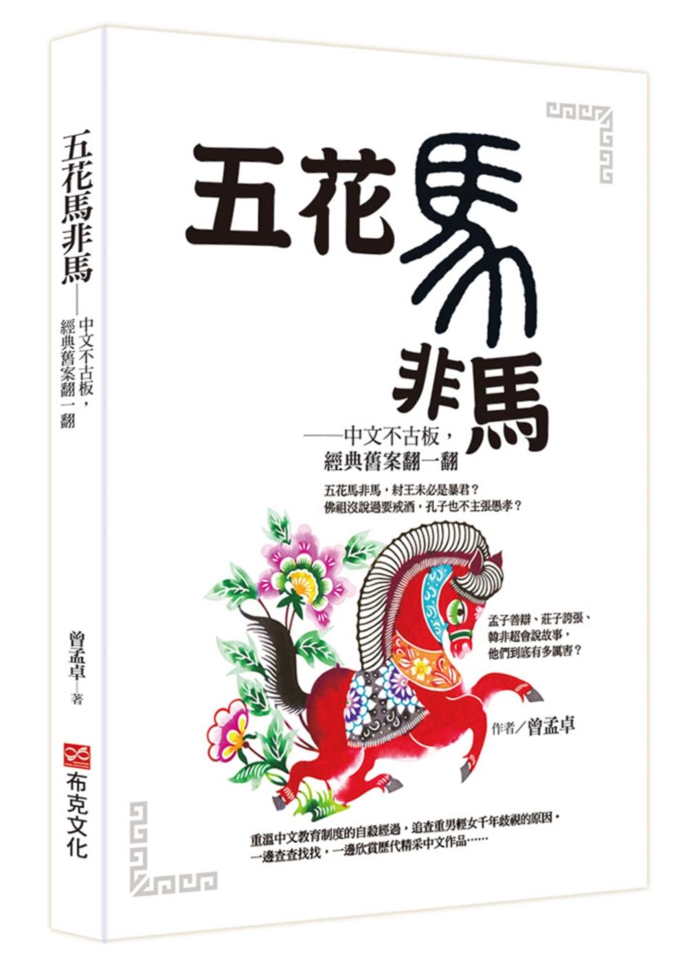 五花馬非馬──中文不古板,經典...