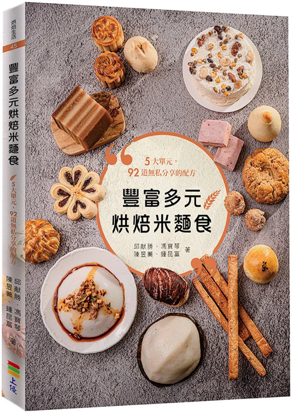 豐富多元烘焙米麵食(贈品版)