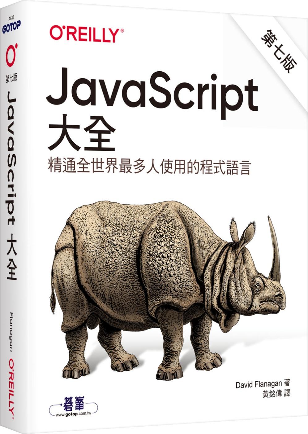 JavaScript大全 第七...