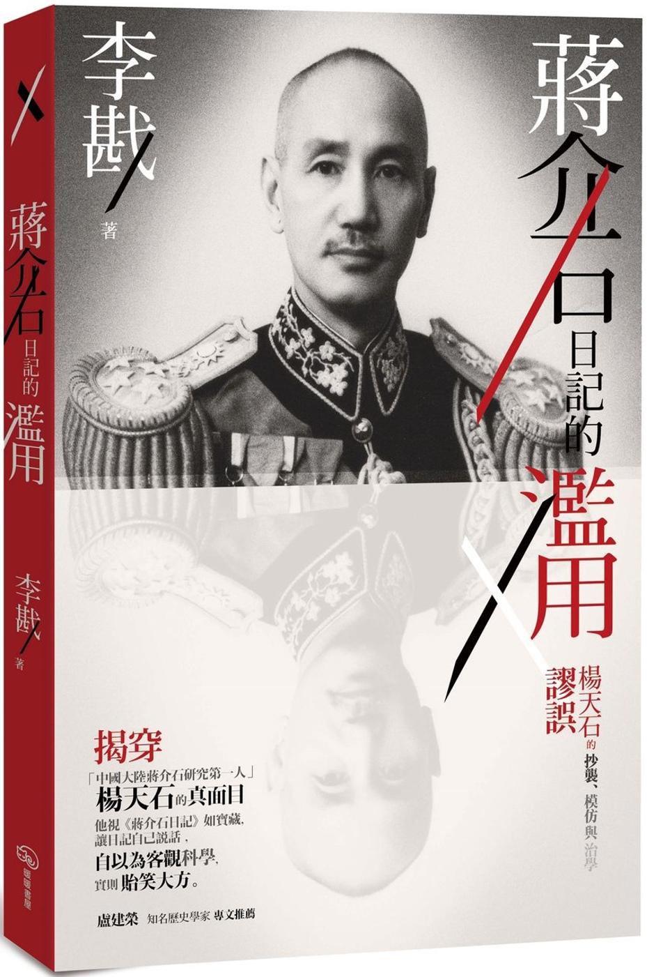 蔣介石日記的濫用:楊天石的抄襲...