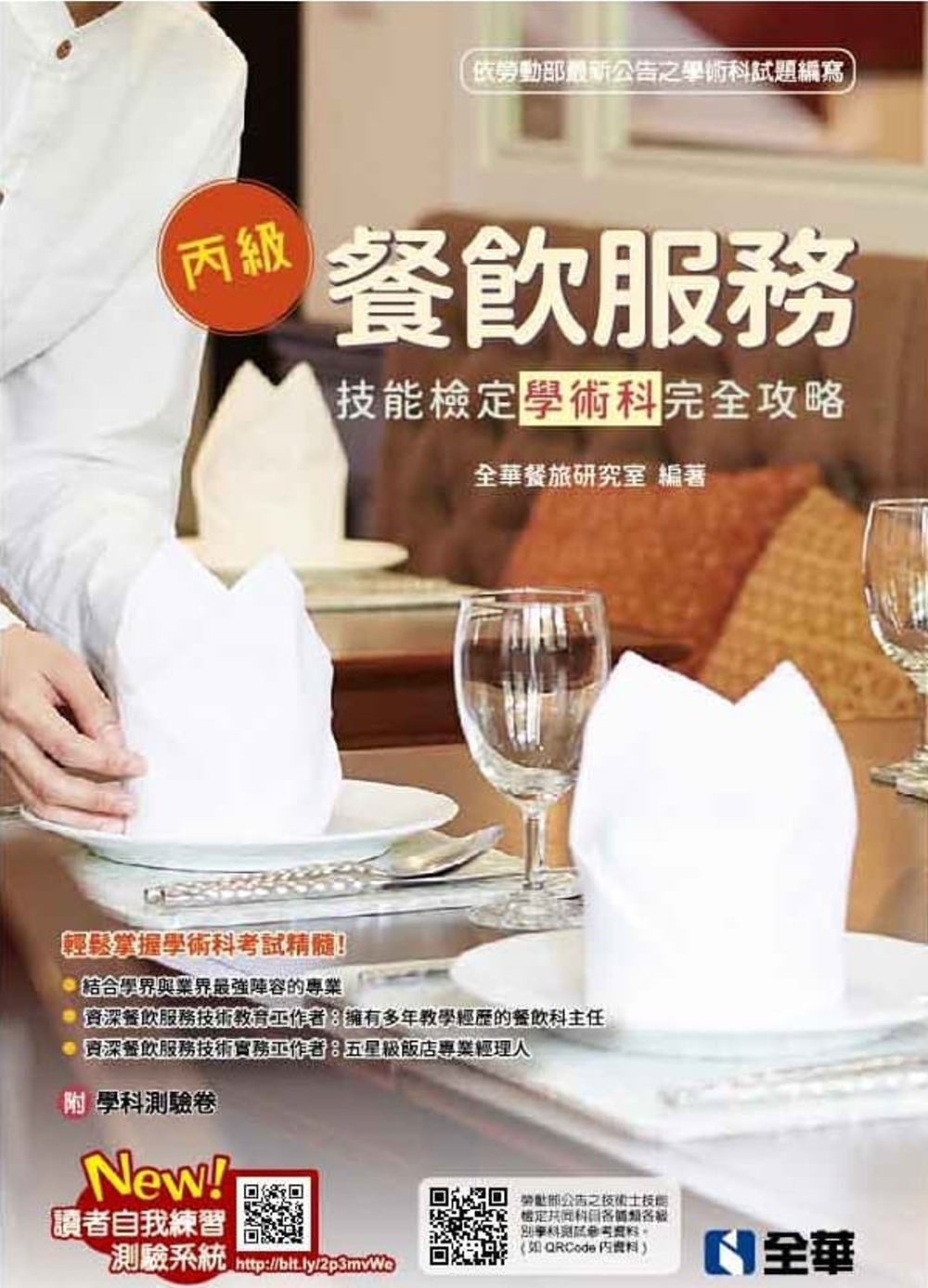 丙級餐飲服務技能檢定學術科完全...