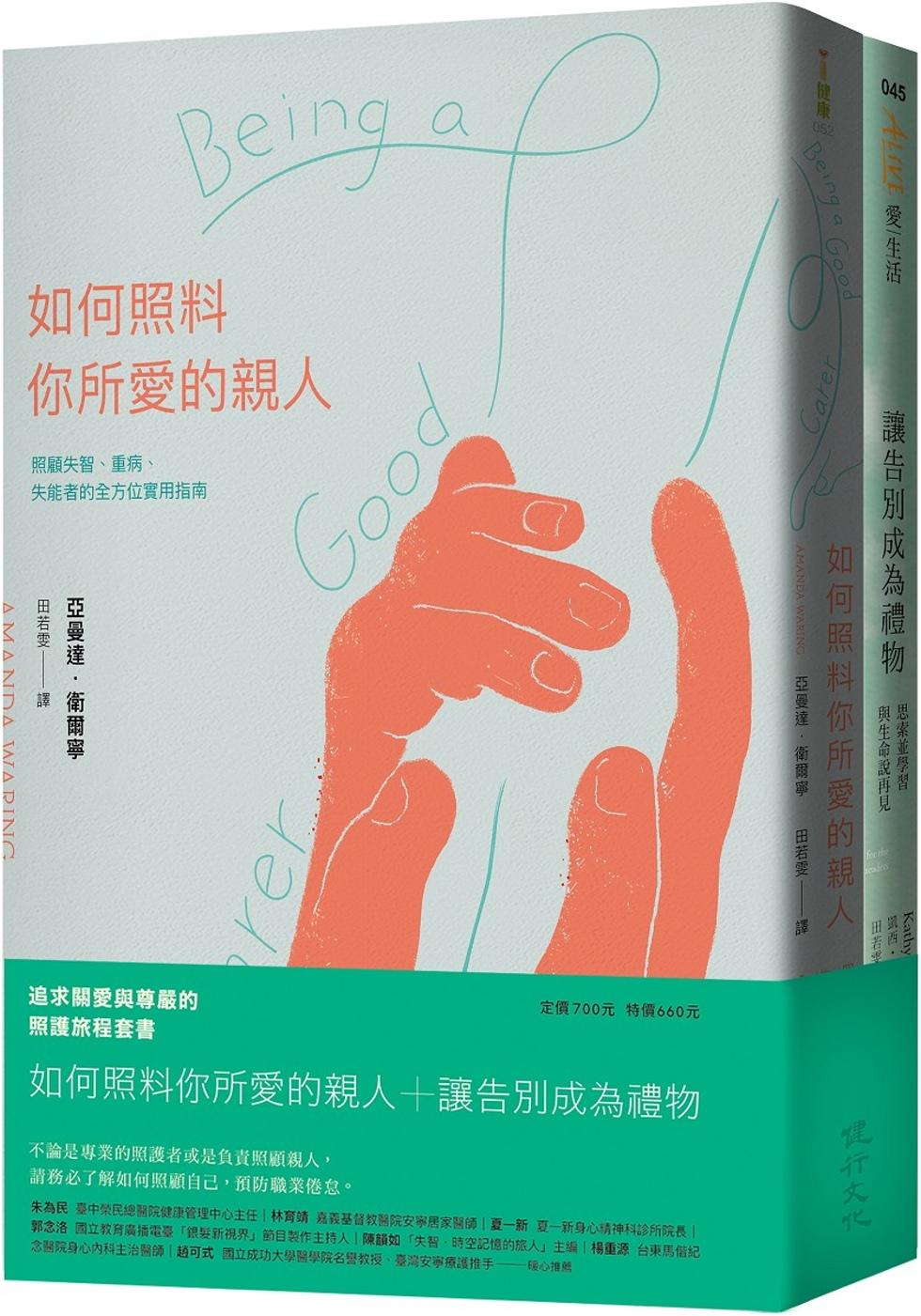 追求關愛與尊嚴的照護旅程套書(...