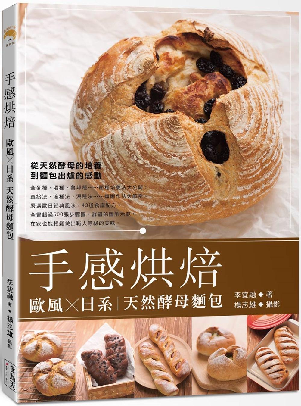 手感烘焙:歐風X日系天然酵母麵...