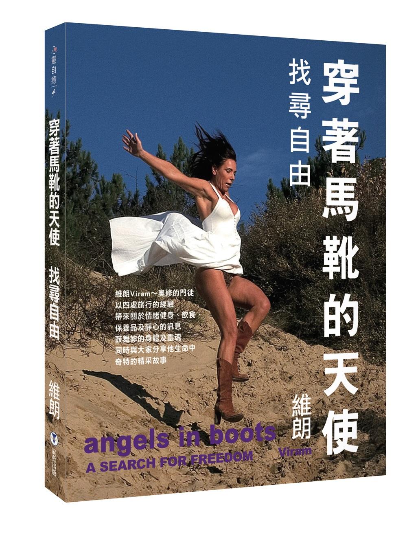 穿著馬靴的天使:找尋自由