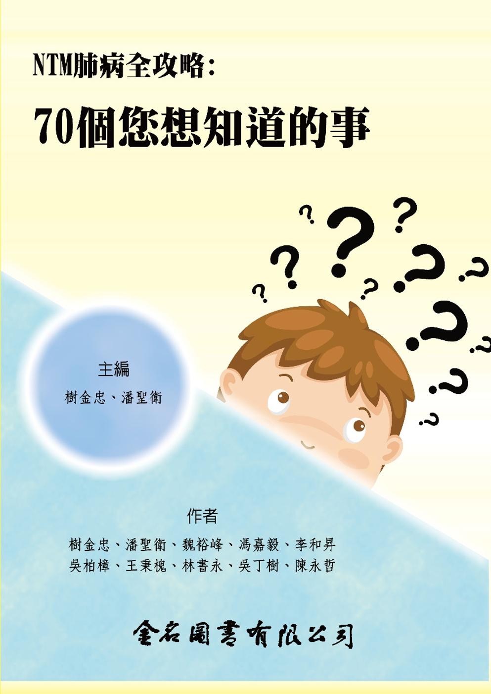 NTM肺病全攻略:70個您想知...