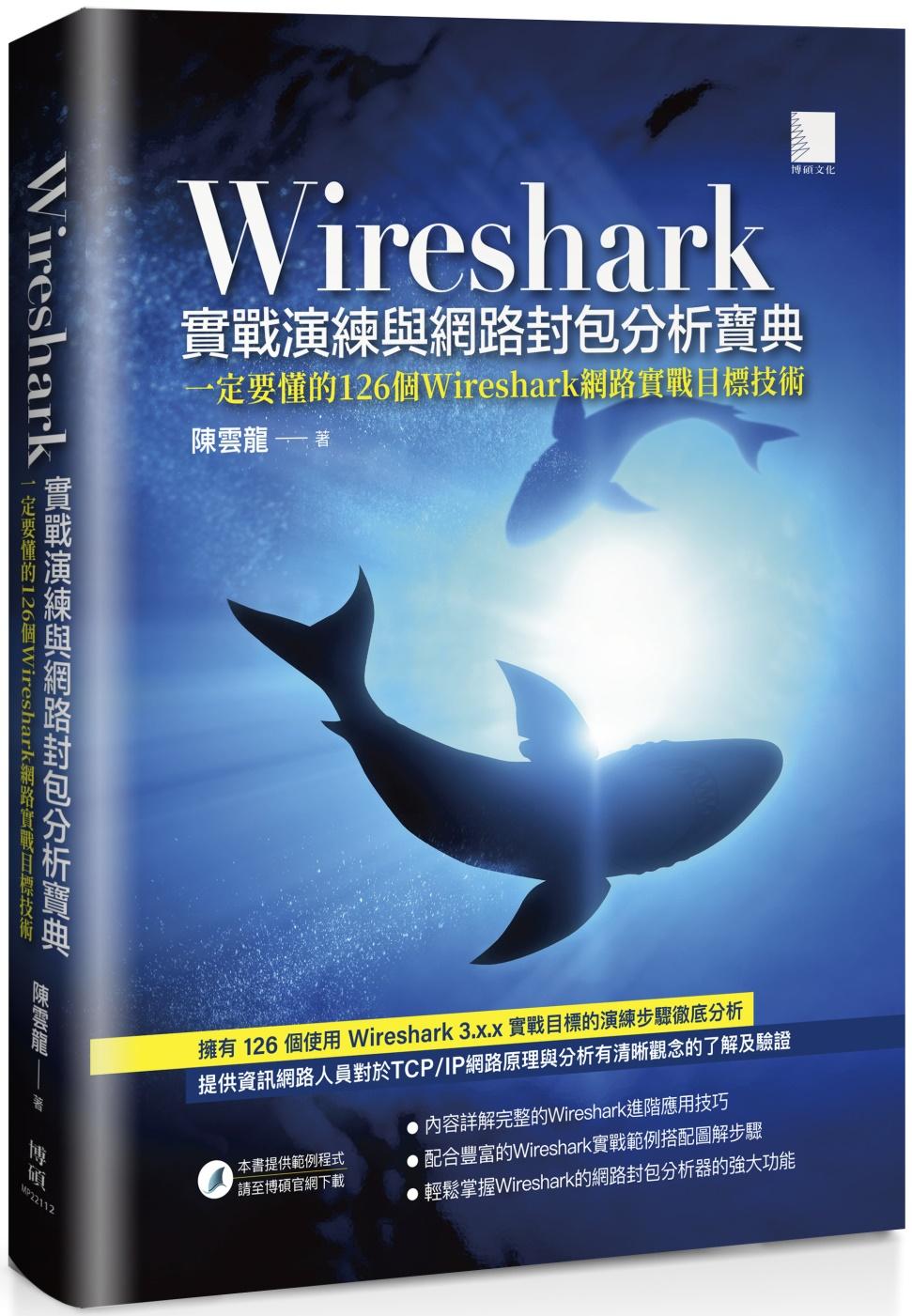 Wireshar...