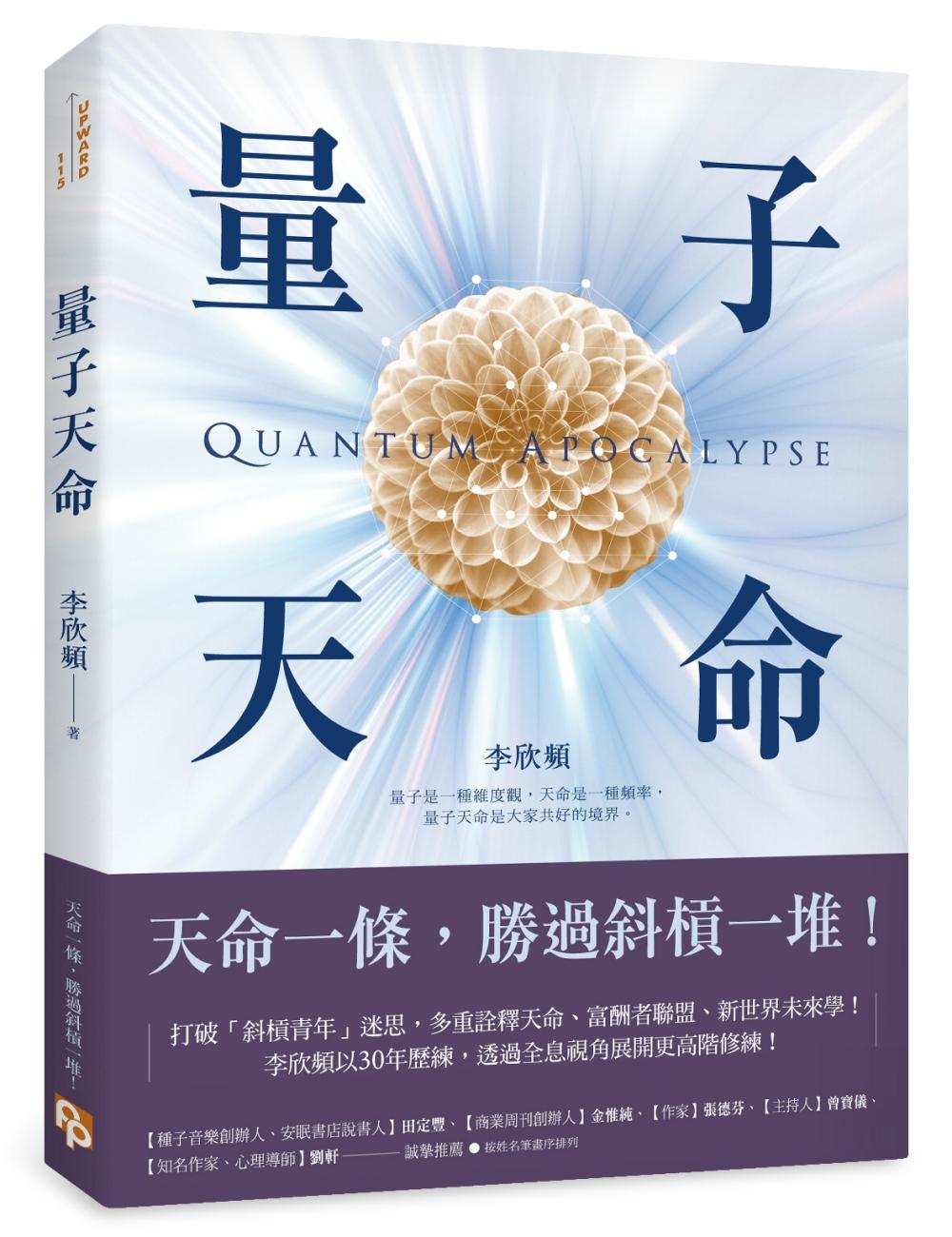 量子天命:天命一條,勝過斜槓一...