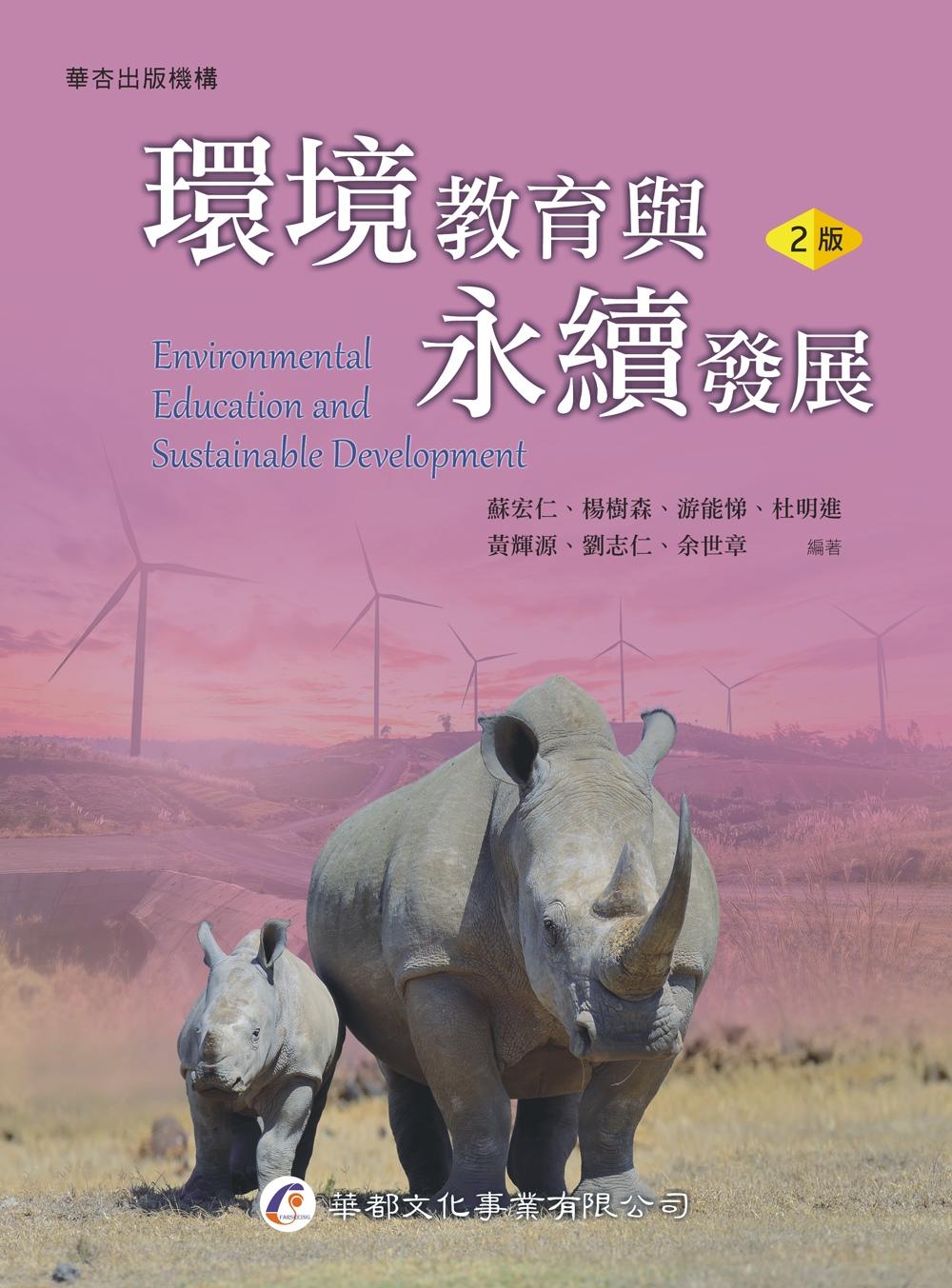 環境教育與永續發展(2版)