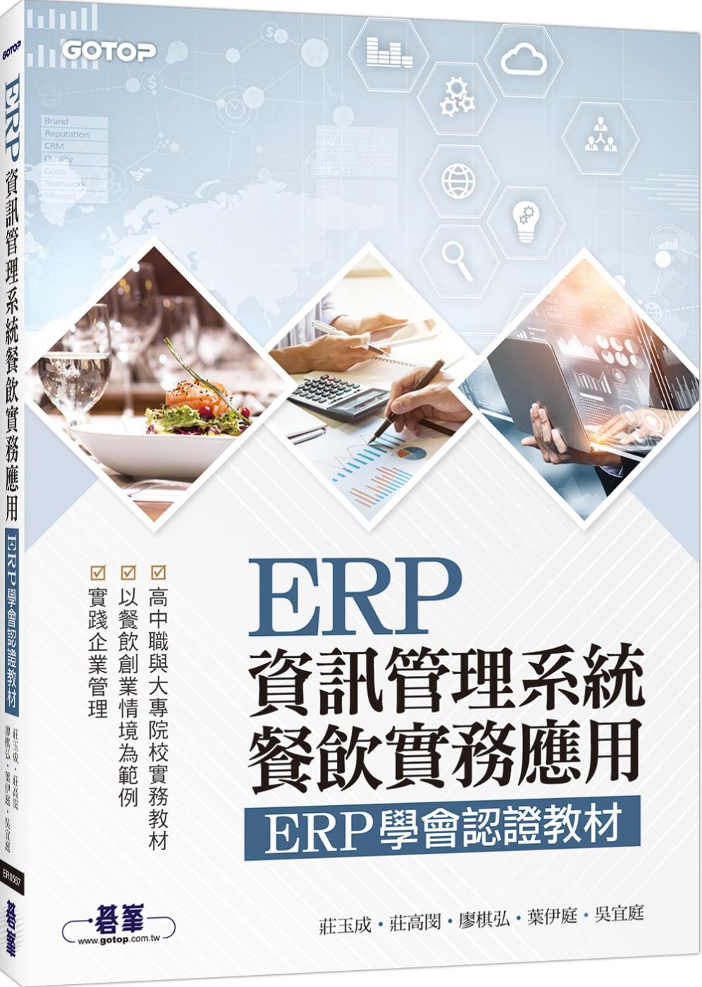 ERP資訊管理系統:餐飲實務應...