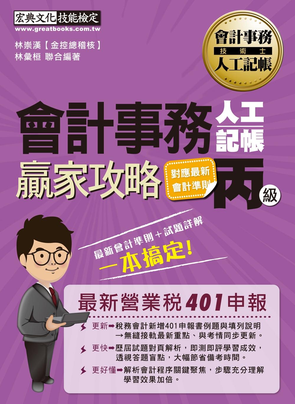【對應最新401營業稅申報考點...