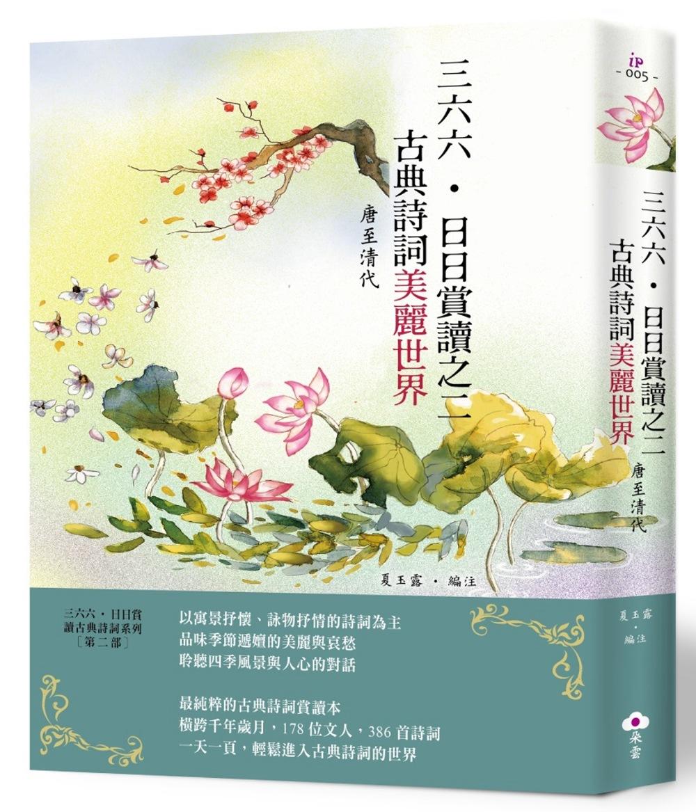 三六六.日日賞讀之二 古典詩詞...