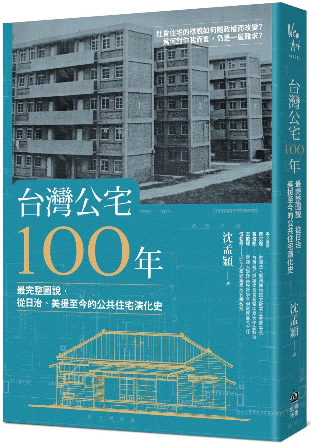 台灣公宅100年──最完整圖說...