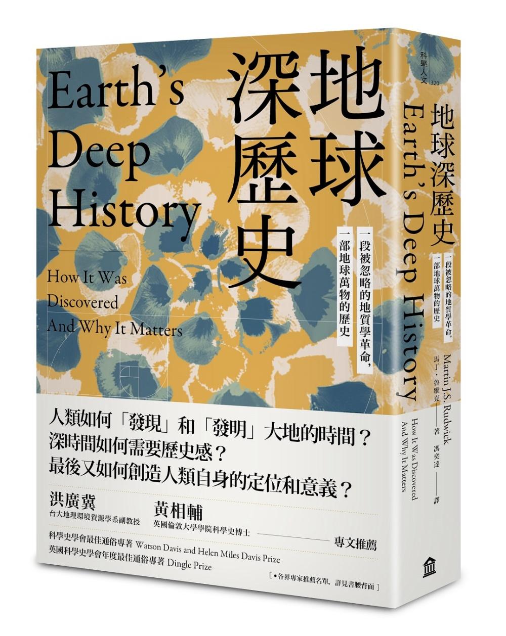 地球深歷史:一段被忽略的地質學...
