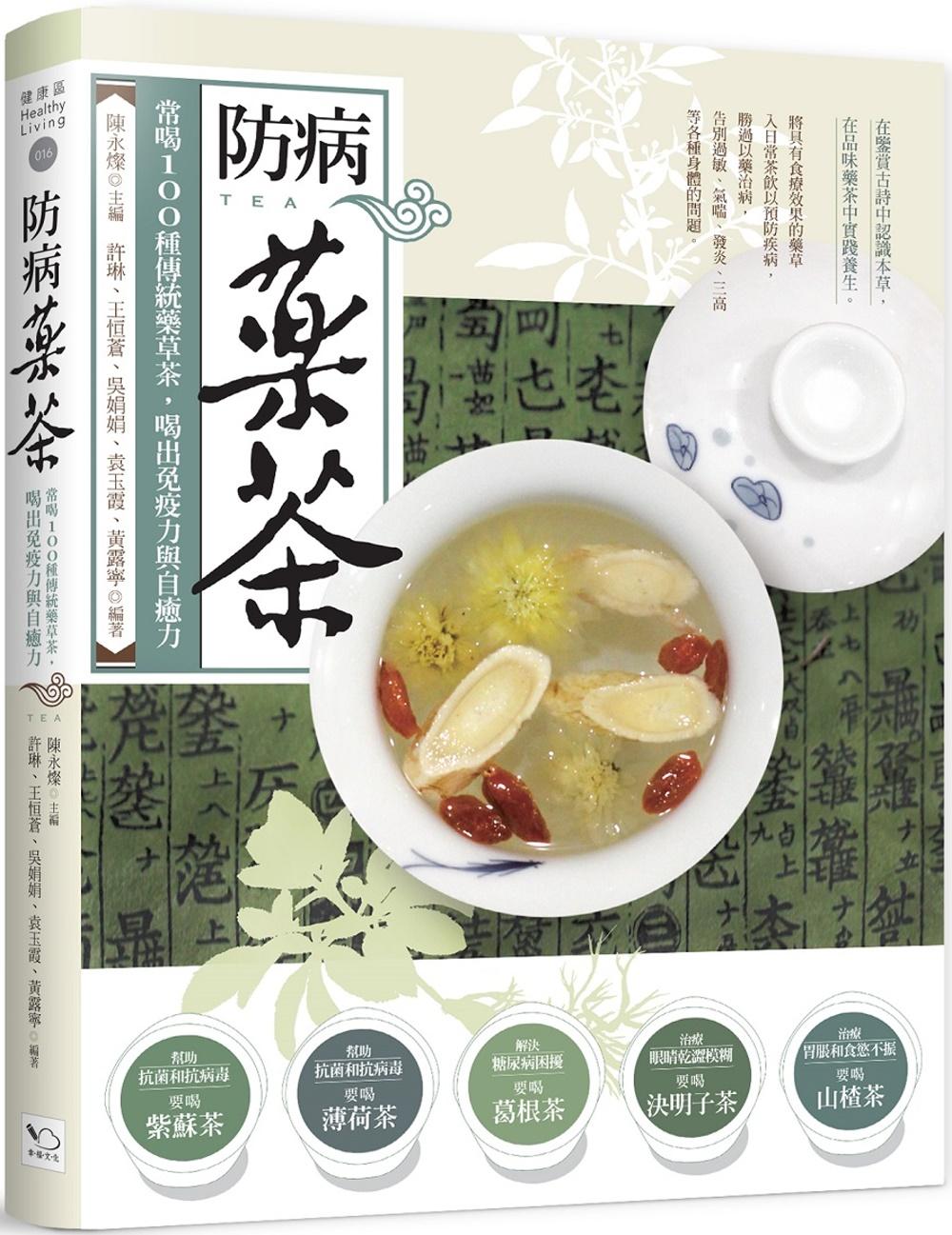 防病藥茶:常喝1...