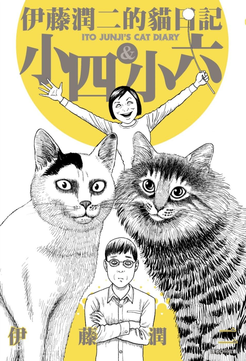 伊藤潤二的貓日記...