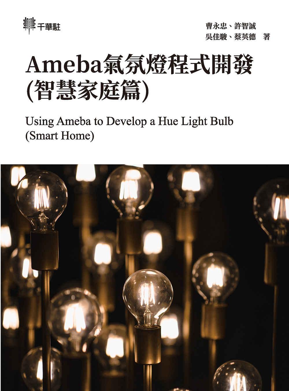 Ameba氣氛燈...