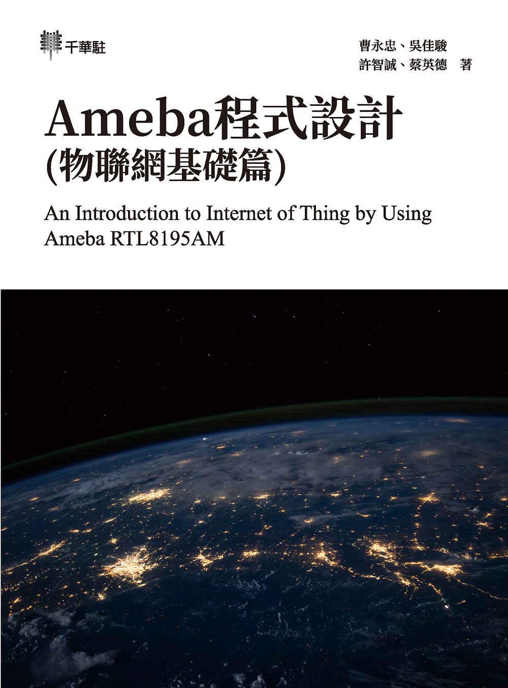 Ameba程式設...