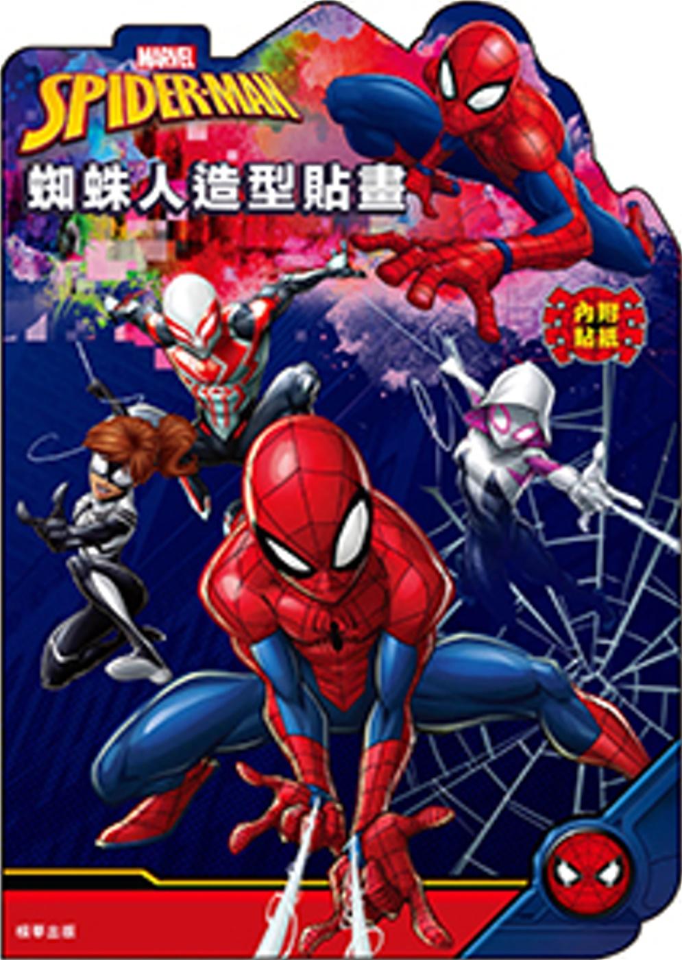漫威 蜘蛛人造型貼畫