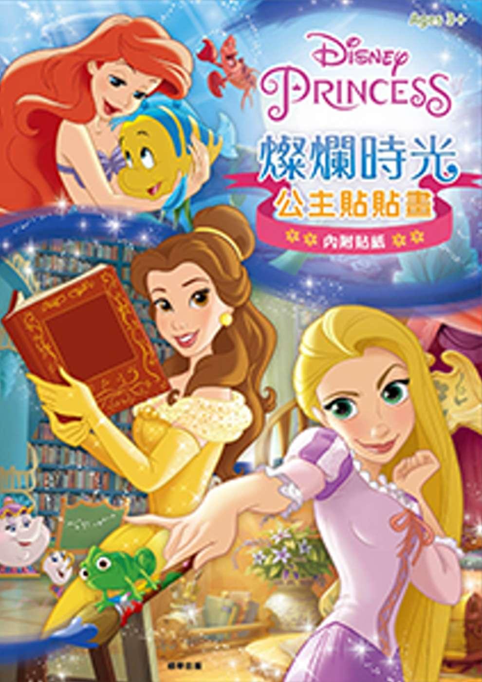 迪士尼公主 燦爛時光公主貼貼畫