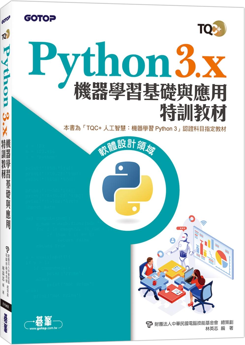 TQC+ Python3.x ...