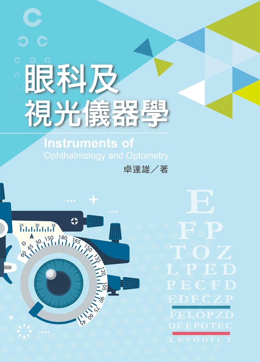 眼科及視光儀器學【含彩圖】