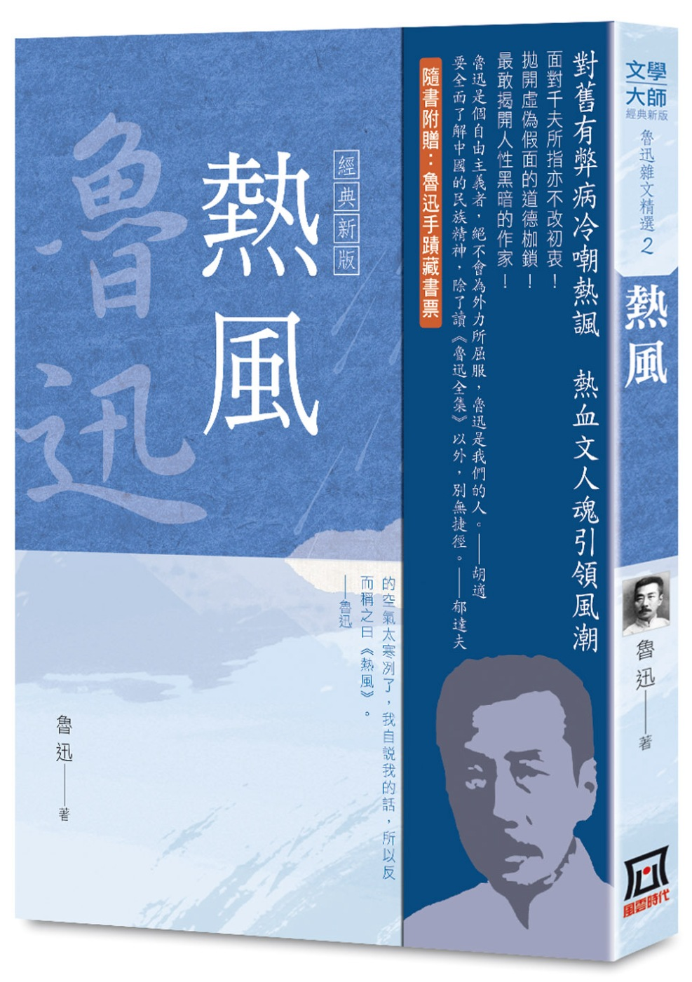 魯迅雜文精選2:...